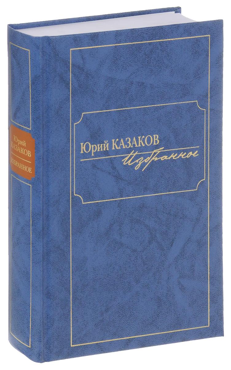 Ю. Казаков Юрий Казаков. Избранное