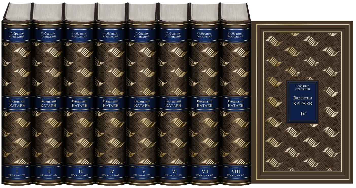 Валентин Катаев Валентин Катаев. Собрание сочинений в 8 томах (подарочное издание)