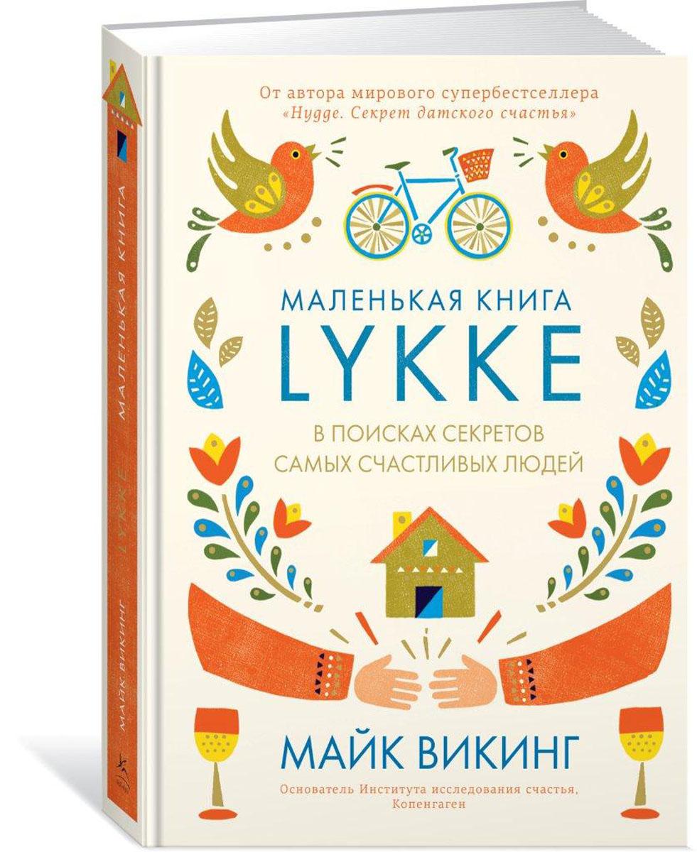 Майк Викинг Lykke. В поисках секретов самых счастливых людей