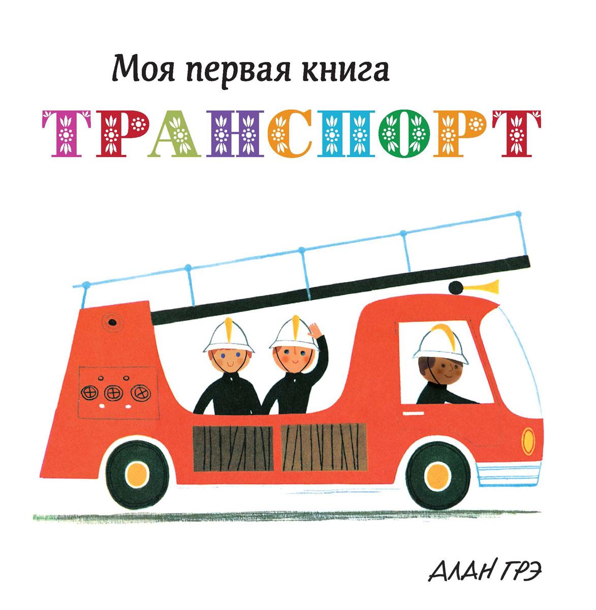 Алан Грэ Транспорт