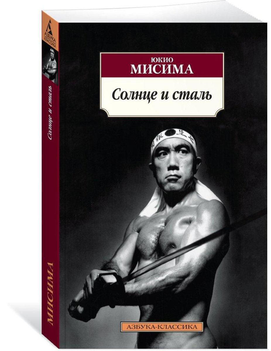Юкио Мисима Солнце и сталь