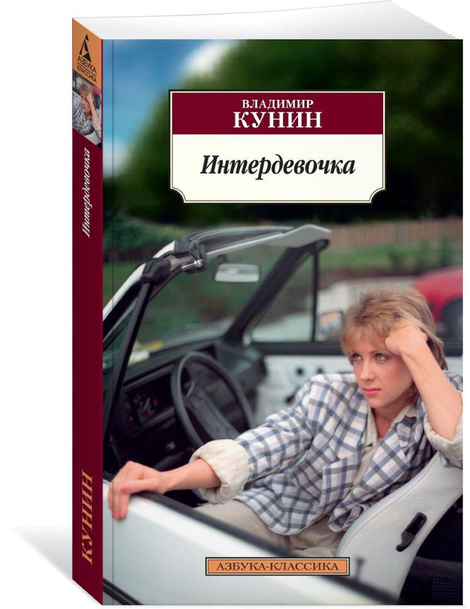 Владимир Кунин Интердевочка интердевочка