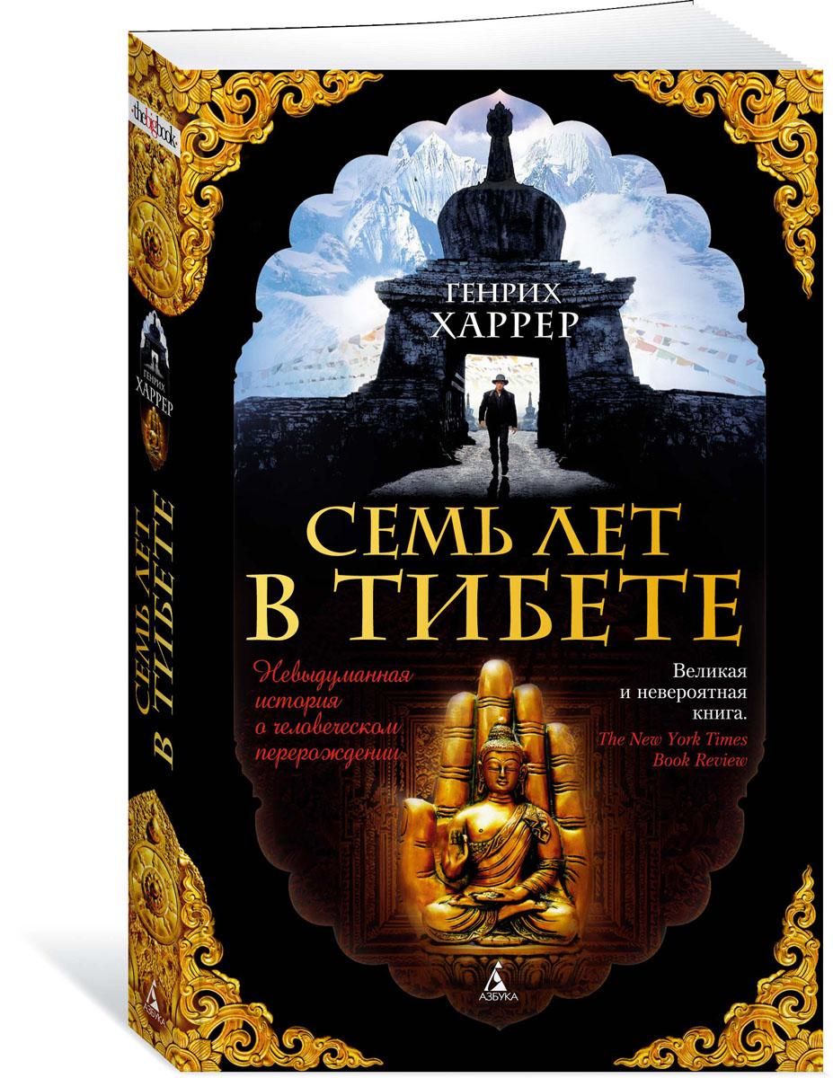 Генрих Харрер Семь лет в Тибете. Моя жизнь при дворе Далай-ламы