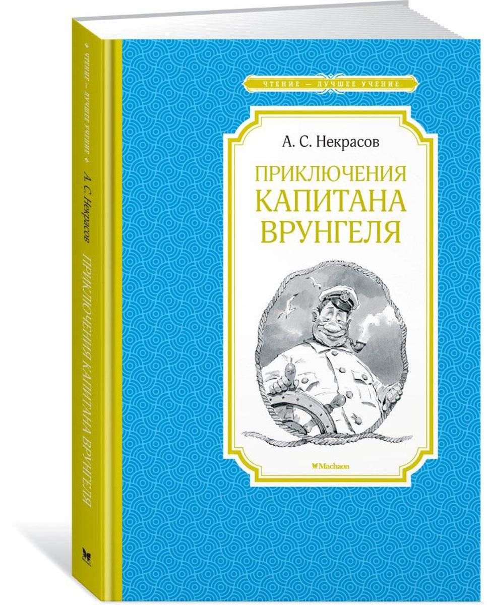 А. С. Некрасов Приключения капитана Врунгеля