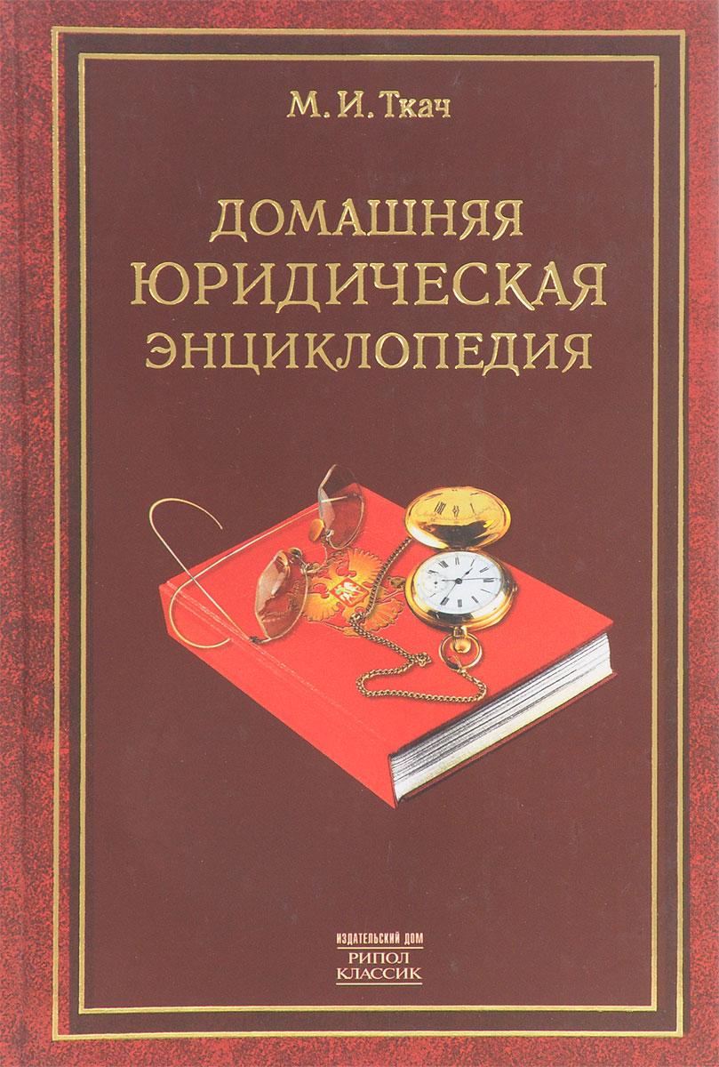 Ткач М. Домашняя юридическая энциклопедия