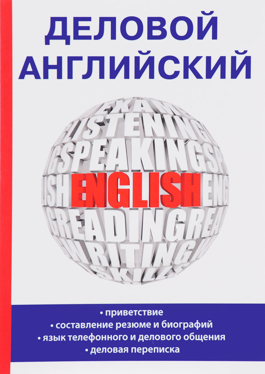 Е. Ю. Миронова Деловой английский