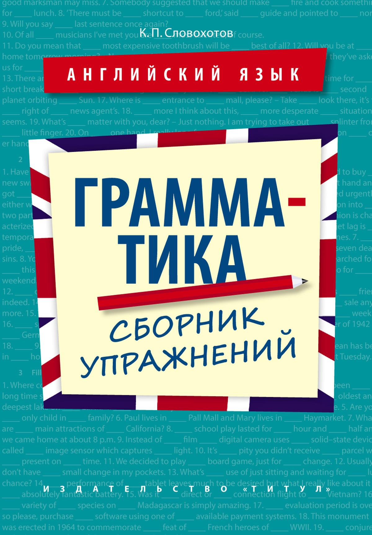 К. П. Словохотов Английский язык. Грамматика. Сборник упражнений