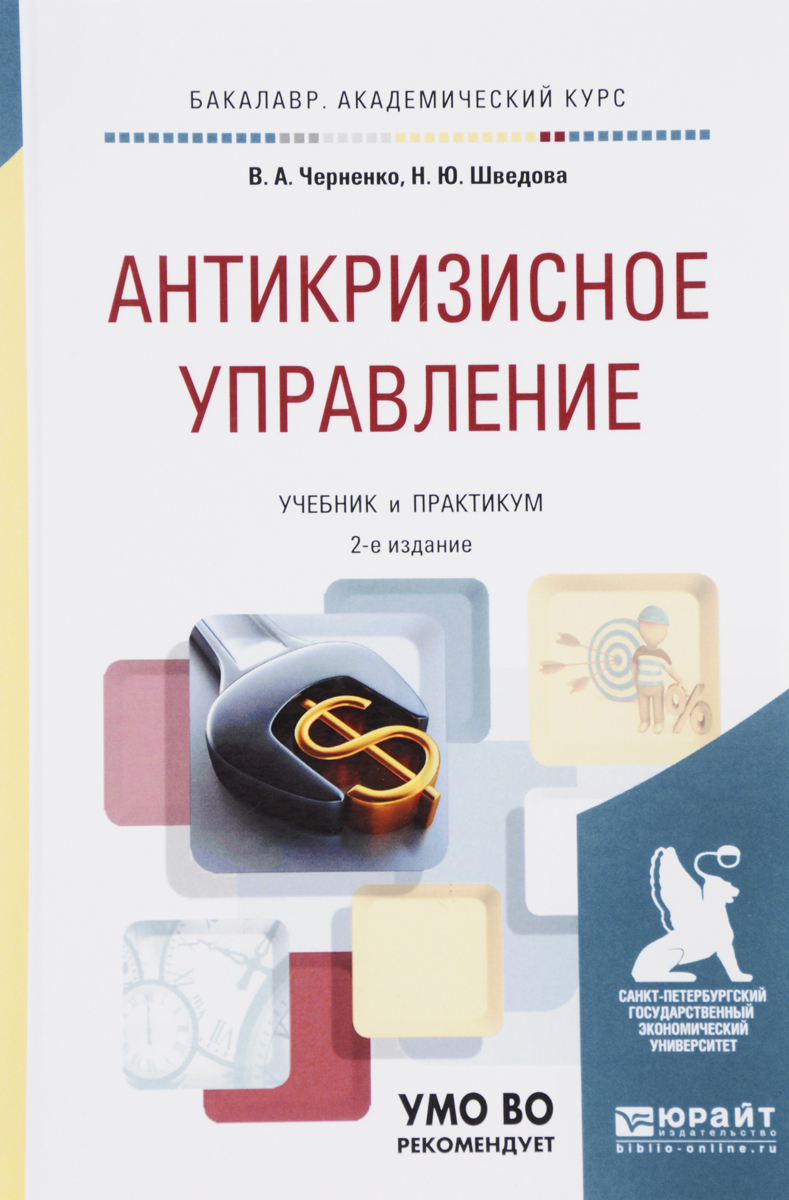 В. А. Черненко, Н. Ю. Шведова Антикризисное управление. Учебник и практикум е а бабенкова о м федоровская игры которые лечат для детей от 3 до 5 лет