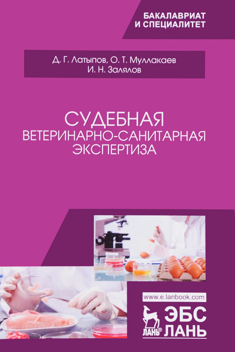Д. Г. Латыпов, О. Т. Муллакаев, И. Н. Залялов Судебная ветеринарно-санитарная экспертиза. Учебное пособие