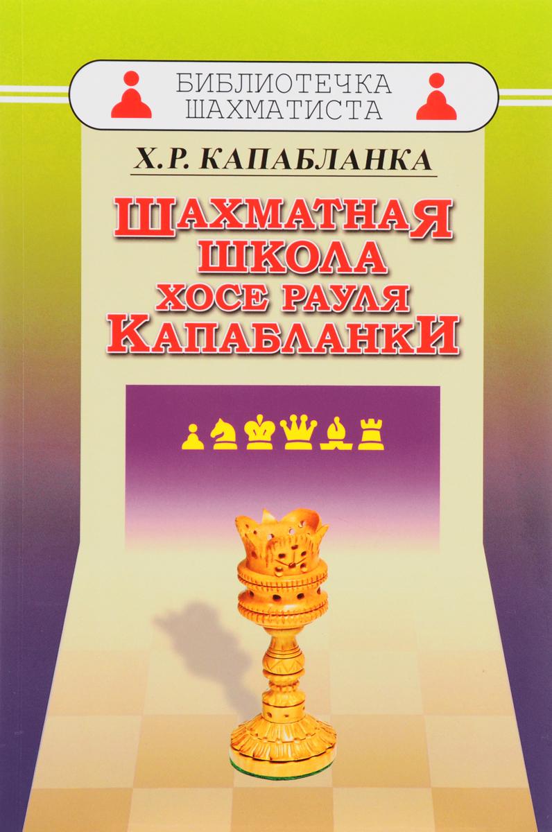 купить Х. Р. Капабланка Шахматная школа Хосе Рауля Капабланки онлайн