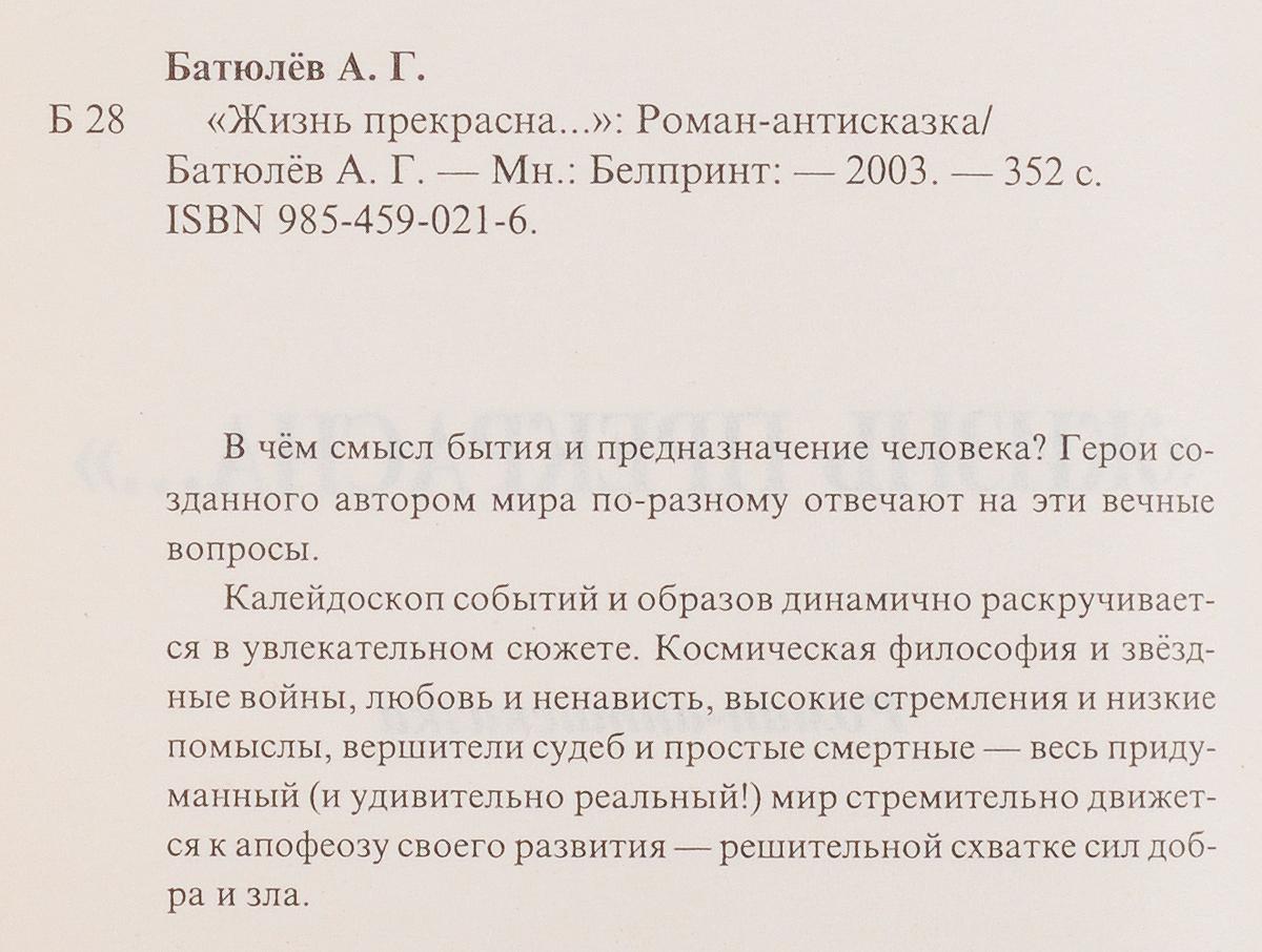 Жизнь прекрасна. А.Батюлев