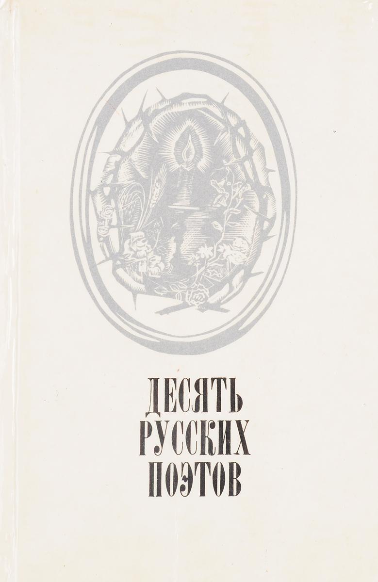 сост. Минеева Г.Г. Десять русских поэтов. Сборник