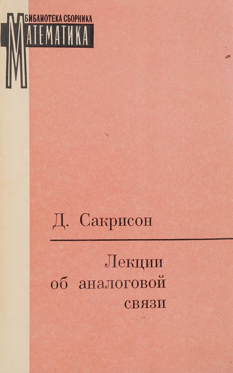 Сакрисон Д. Лекции об аналоговой связи
