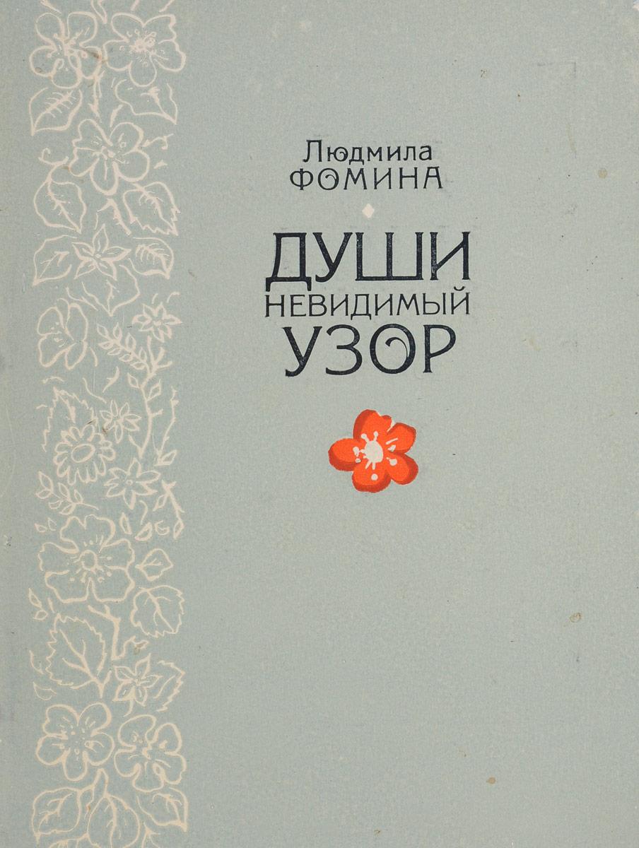 Л.Фомина Души невидимый узор