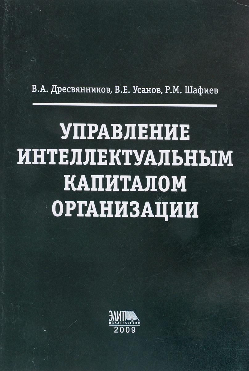 В.А. Дресвянников, В.Е. Усанов Управление интеллектуальным капиталом организации