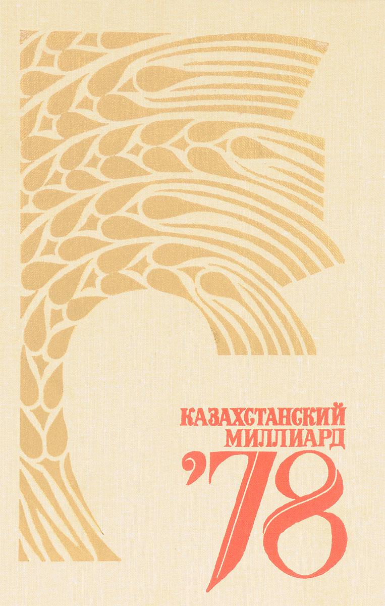 Сост. Х.Ш. Абдрашитов, В.В. Владимиров Казахстанский миллиард '78