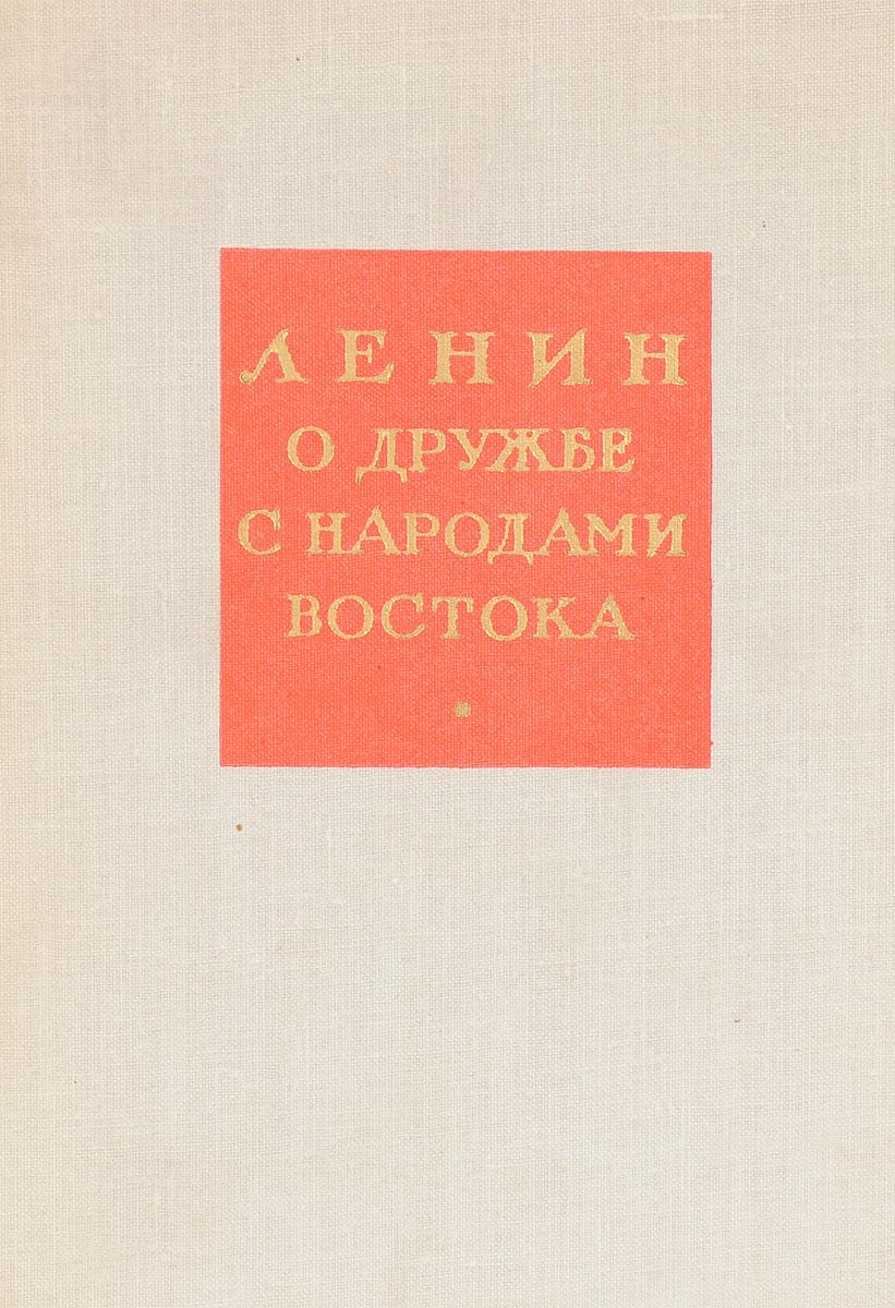 Ленин о дружбе с народами Востока