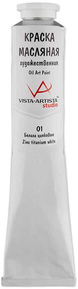 Vista-Artista Краска масляная Studio Белила цинковые 150 мл