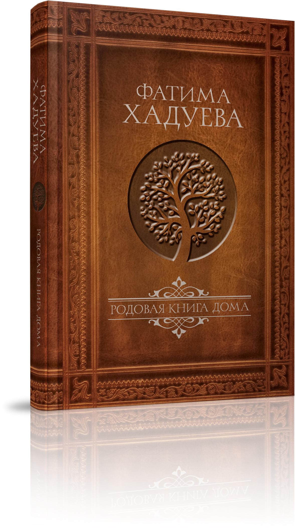 Фатима Хадуева Родовая книга дома книга на дом