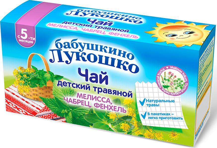 Бабушкино Лукошко Мелиса, чабрец, фенхель детский травяной чай с 5 месяцев в пакетиках, 20 шт бабушкино лукошко тыква пюре с 5 месяцев 100 г 6 шт