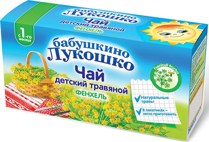 Бабушкино Лукошко Фенхель детский травяной чай с 1 месяца в пакетиках, 20 шт