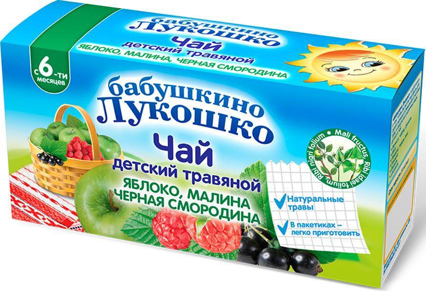 Бабушкино Лукошко Яблоко, малина, черная смородина детский травяной чай с 6 месяцев в пакетиках, 20 шт бабушкино лукошко тыква пюре с 5 месяцев 100 г 6 шт