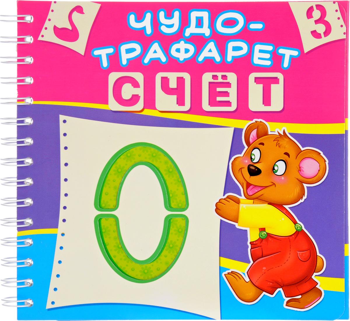 Д. В. Лысакова Счет. Чудо-трафарет