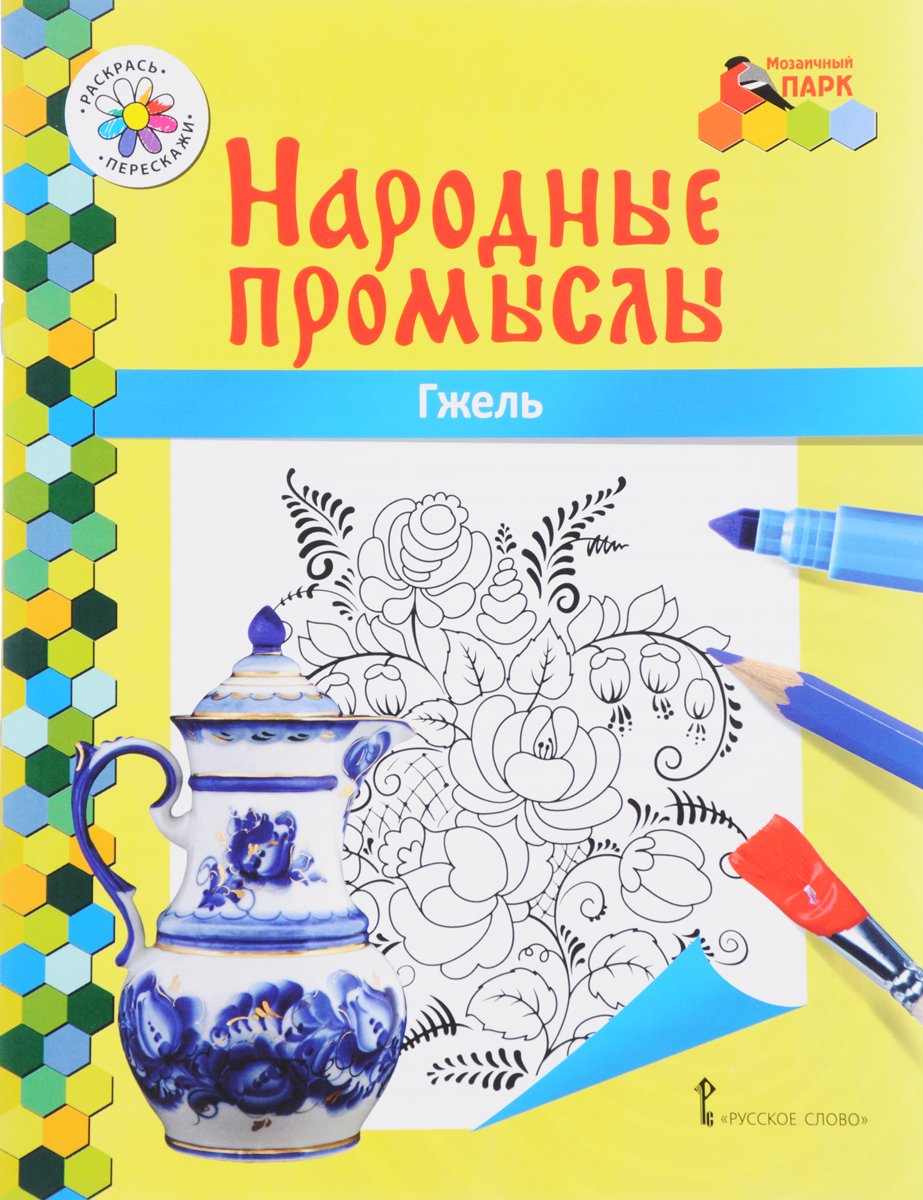 Фото - В. Р. Анищенкова Гжель. Книжка-раскраска ольга попова народные художественные промыслы