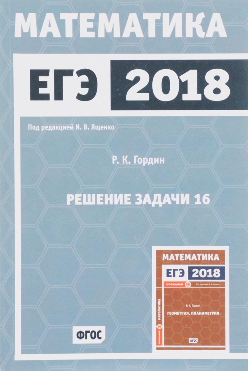 Р. К. Гордин ЕГЭ 2018. Математика. Решение задачи 16. Профильный уровень