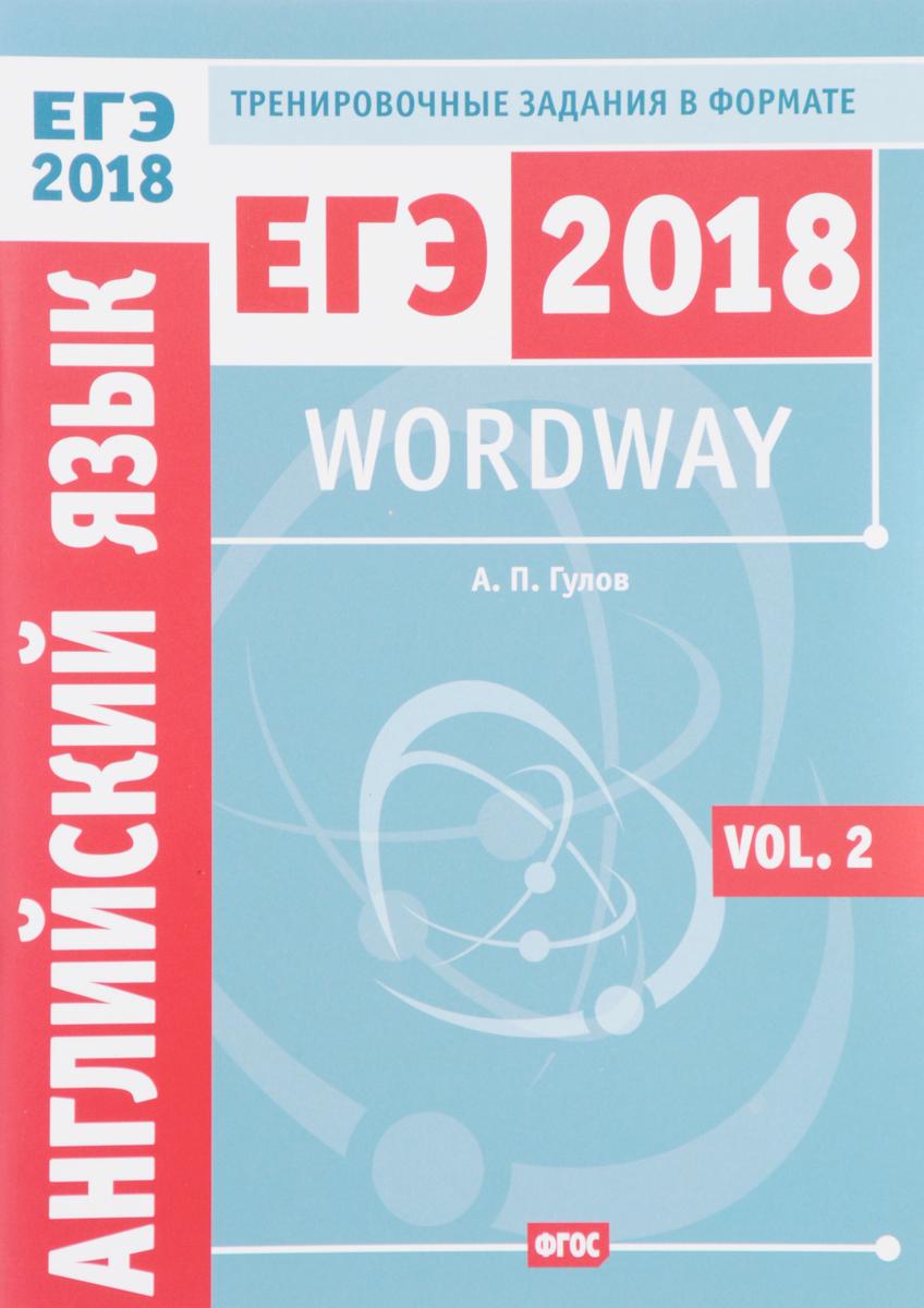 А. П. Гулов Wordway. Тренировочные задания по английскому языку в формате ЕГЭ. Словообразование. Volume 2