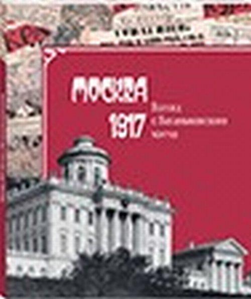 О. И. Барковец Москва, 1917. Взгляд с Ваганьковского холма