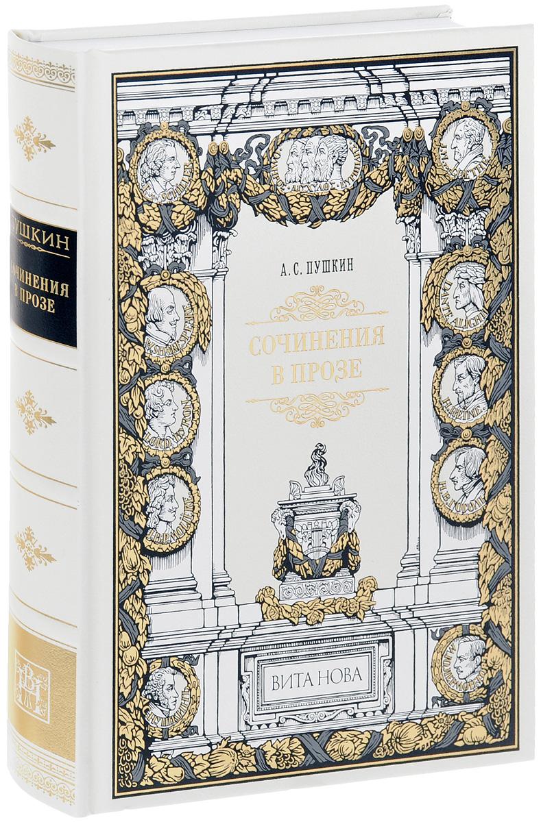 А. С. Пушкин А. С. Пушкин. Сочинения в прозе (подарочное издание)