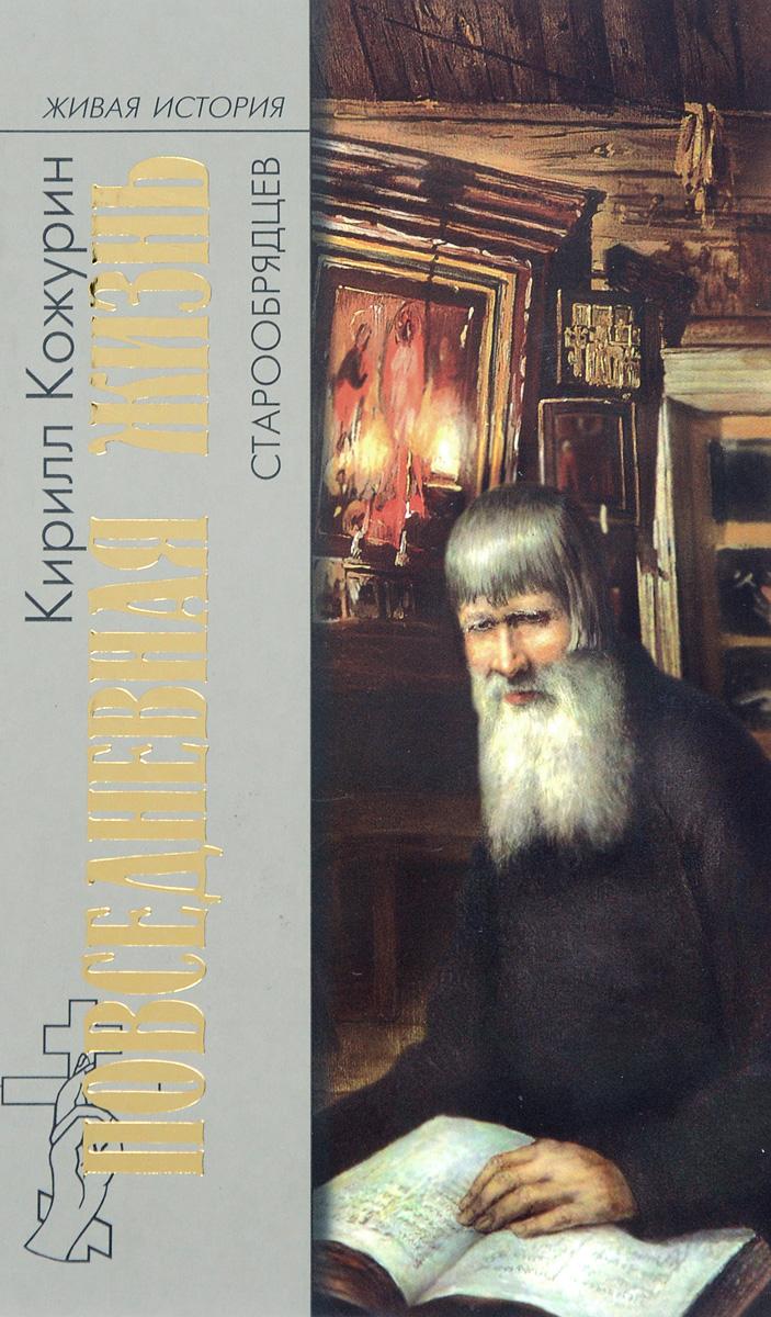 Кирилл Кожурин Повседневная жизнь старообрядцев