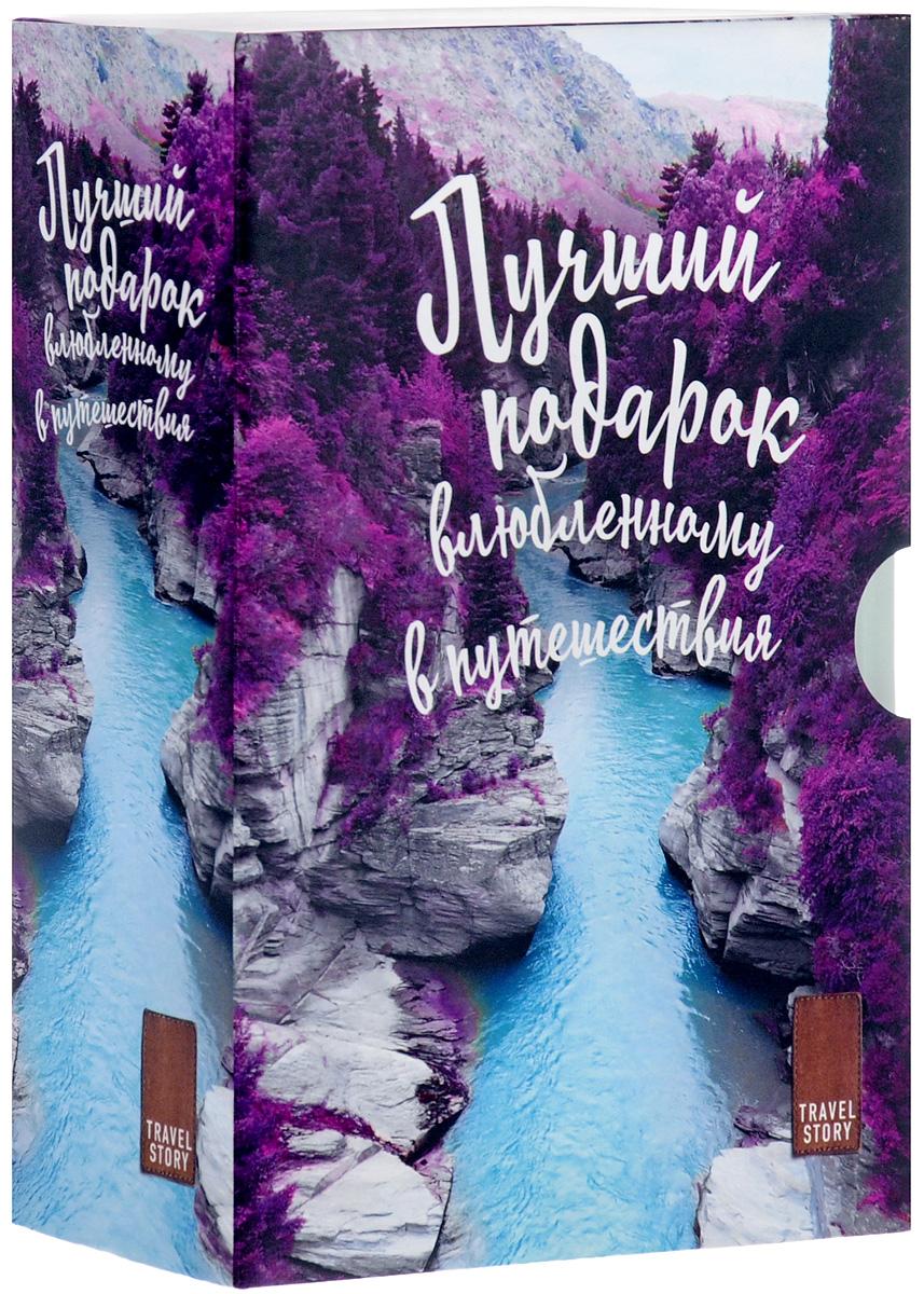 Александр Беленький Подарок влюбленному в путешествия (комплект из 3 книг)