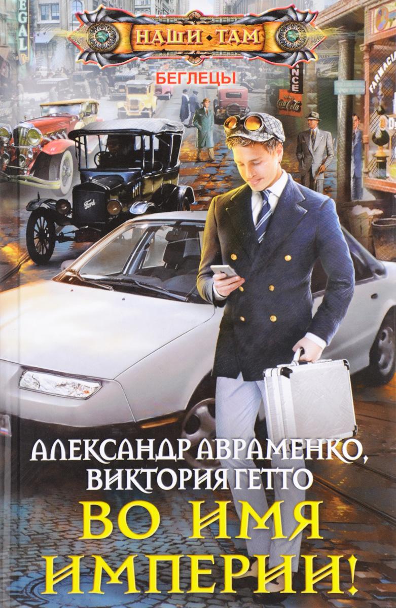 Во имя империи!. Александр Авраменко, Виктория Гетто