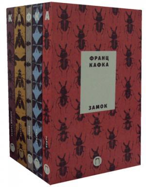 все цены на Франц Кафка Франц Кафка. Собрание сочинений в 5 томах (комплект) онлайн