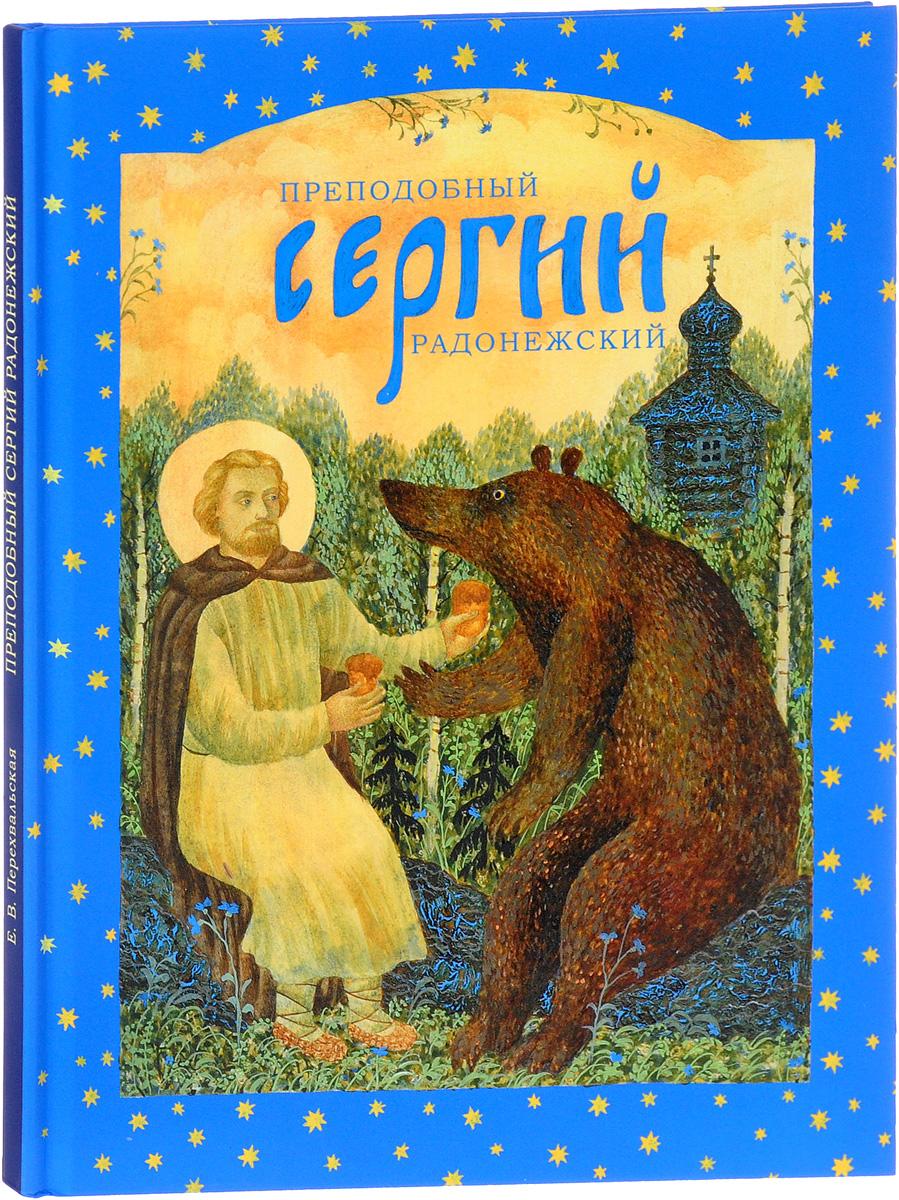 Е. В. Перехвальская Преподобный Сергий Радонежский