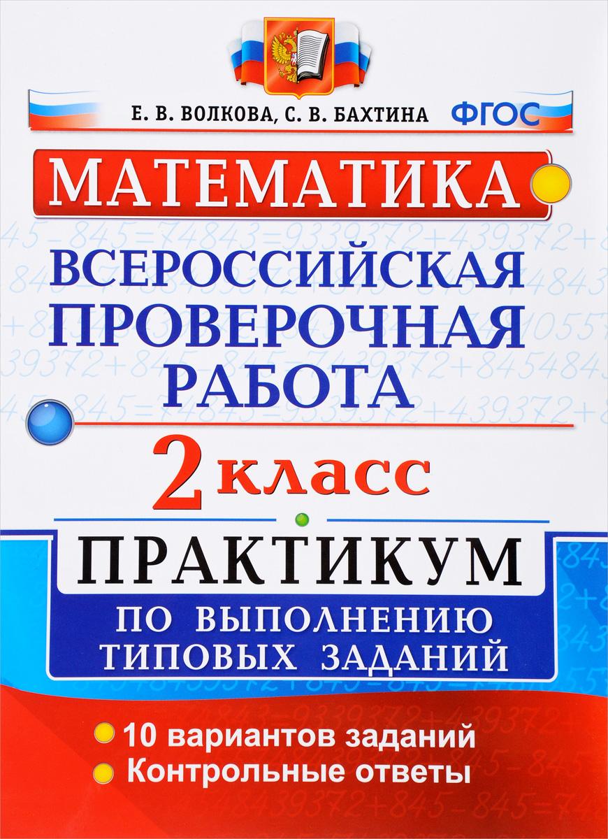 Математика. 2 класс. Практикум по выполнению типовых заданий