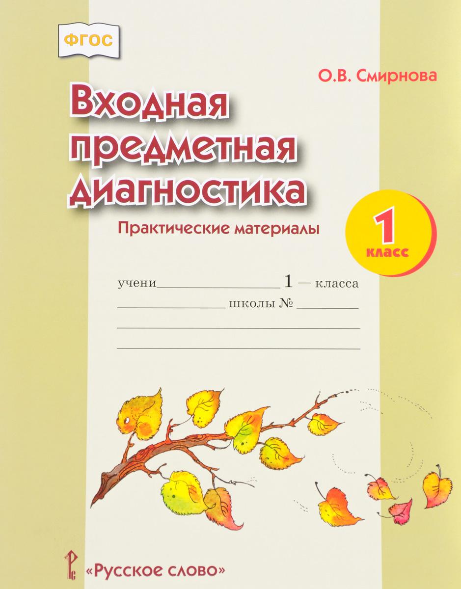 4b5cee54 цены О. В. Смирнова Входная предметная диагностика. 1 класс. Практические  материалы