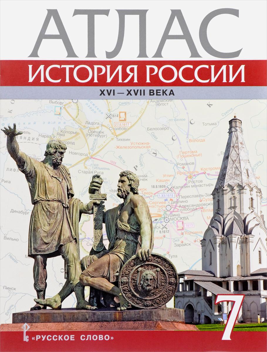 П. В. Лукин История России XVI-ХVII века. 7 класс. Атлас