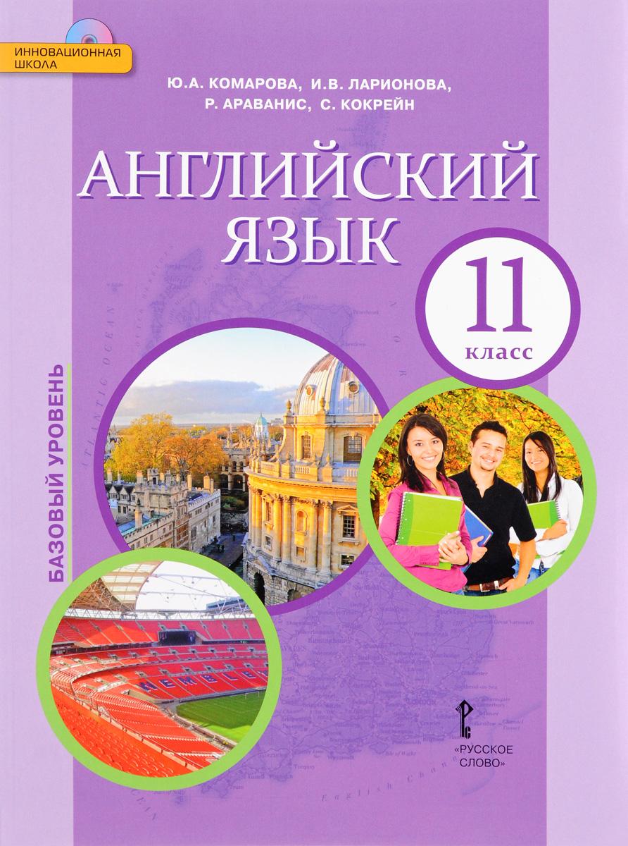 Ю. А. Комарова, И. В. Ларионова, Р. Араванис, С. Кокрейн Английский язык. 11 класс. Учебник. Базовый уровень (+ CD)
