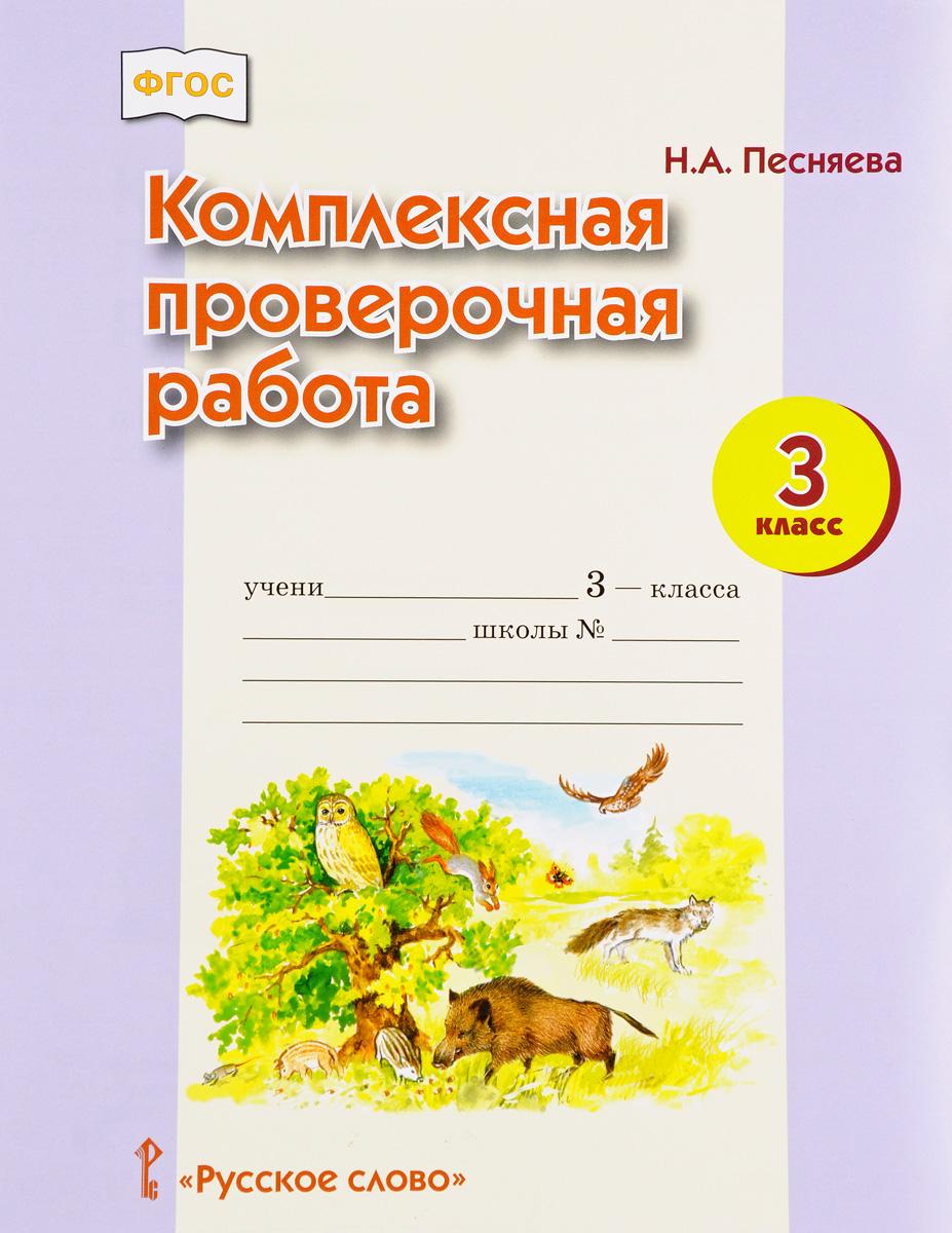 Н. А. Песняева Комплексная проверочная работа. 3 класс