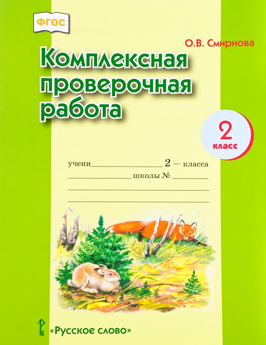 О. В. Смирнова Комплексная проверочная работа. 2 класс