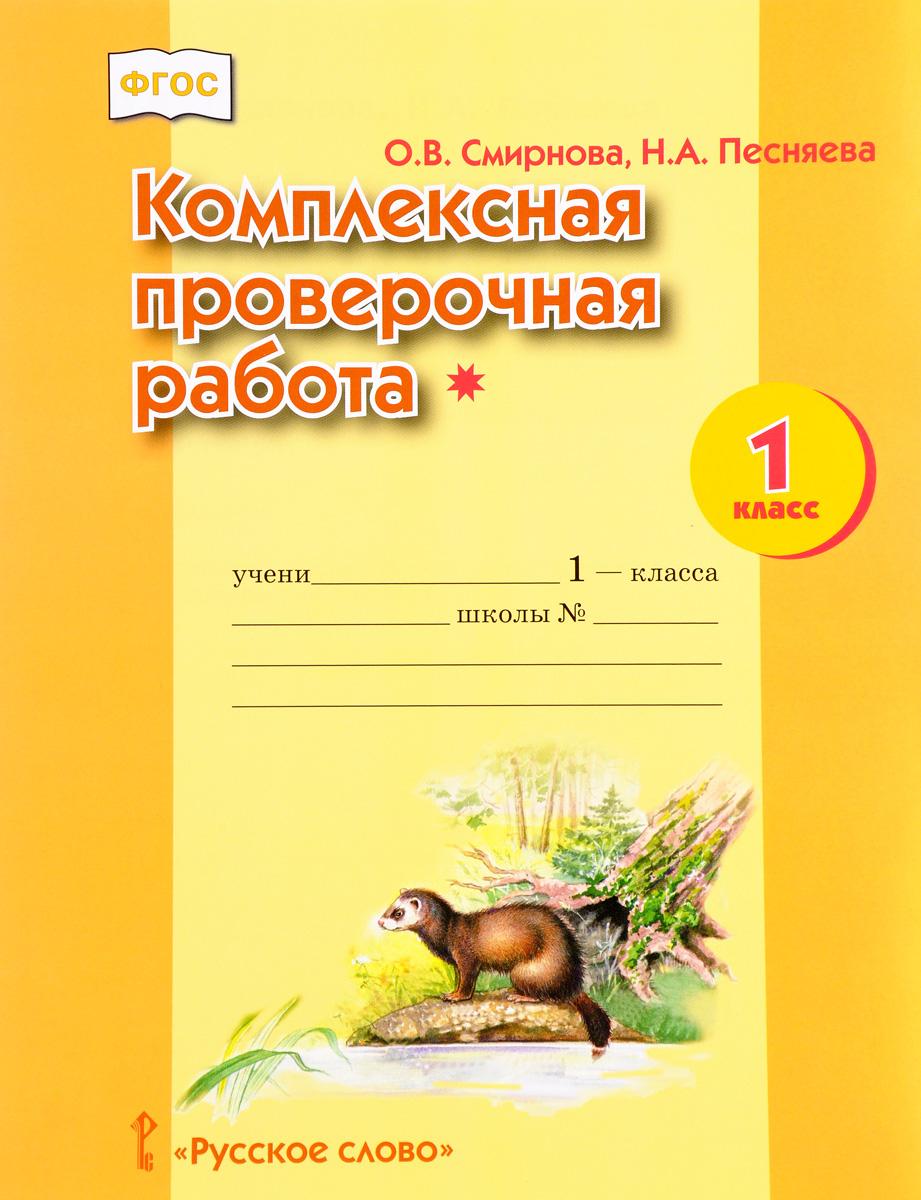 О. В. Смирнова, Н. А. Песняева Комплексная проверочная работа. 1 класс