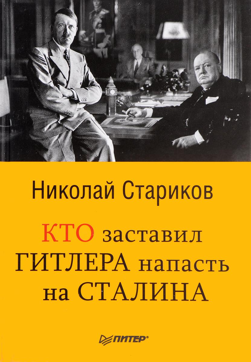Николай Стариков Кто заставил Гитлера напасть на Сталина