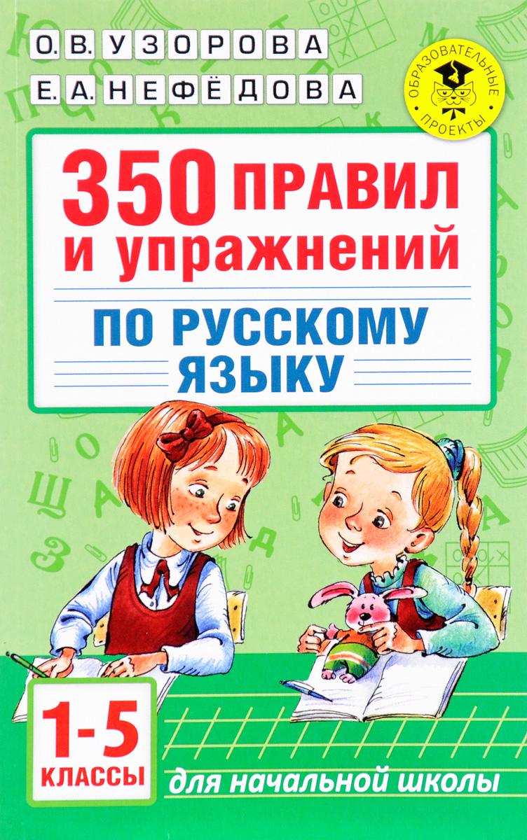 О. В. Узорова, Е. А. Нефедова Русский язык. 1-5 классы. 350 правил и упражнений