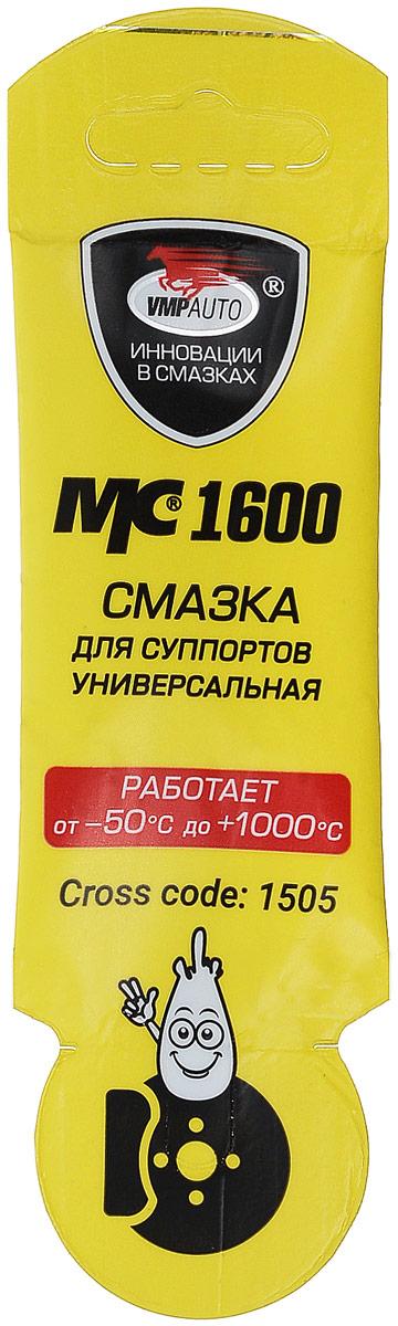 Смазка VMPAuto МС 1600, универсальная, для суппортов, 5 г смазка вмпавто для направляющих суппорта 30 г