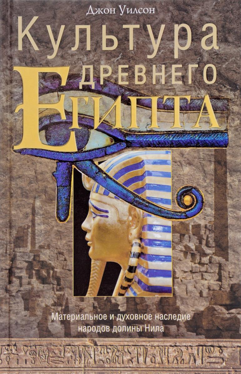 Джон Уилсон Культура Древнего Египта. Материальное и духовное наследие народов долины Нила уилсон дж культура древнего египта материальное и духовное наследие народов долины нила