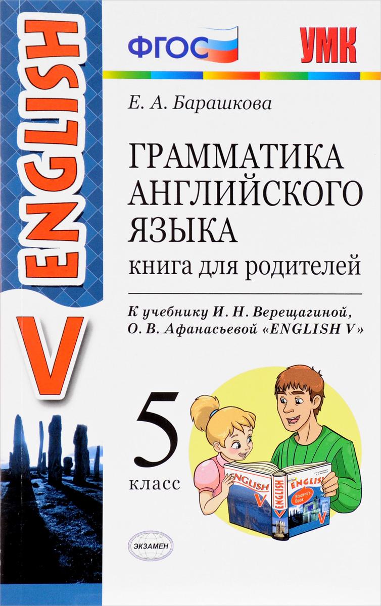 Е. А. Барашкова Английский язык. Грамматика. 5 класс. Книга для родителей к учебнику И. Н. Верещагиной, О. В. Афанасьевой