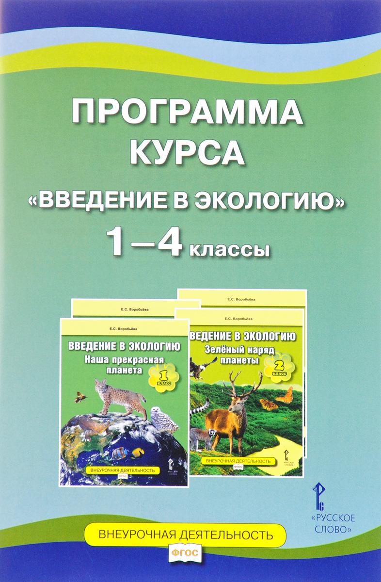 Е. С. Воробьева Введение в экологию. Наша прекрасная планета. 1-4 класс. Программа курса